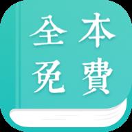 全本免费阅读器最新版绿化版2.0 手机版