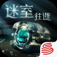 迷室往逝V1.1.1最新版