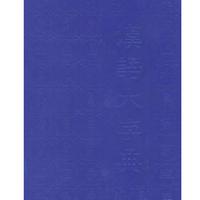 汉语大字典pdf完整版书签整理版