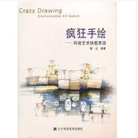 疯狂手绘书籍pdf免费版彩图版