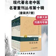 现代著名老中医名著重刊丛书第十辑套装7册电子版pdf免费版