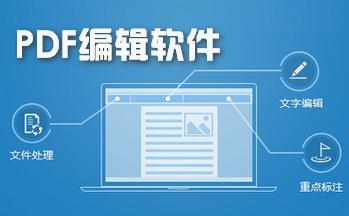 pdf编辑器免费版