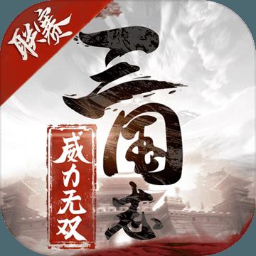 三国志威力无双手游1.6.0  手机最新版