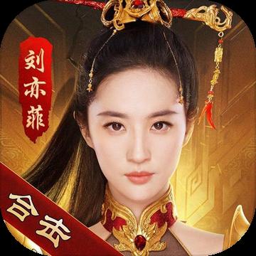 热血合击刘亦菲版1.2.706 手机最新版