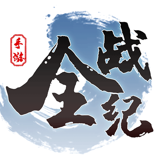 三国全战纪游戏0.1 安卓最新版