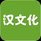 汉文化app