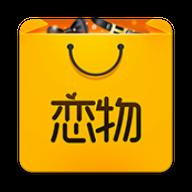 恋物社app1.0.0最新版