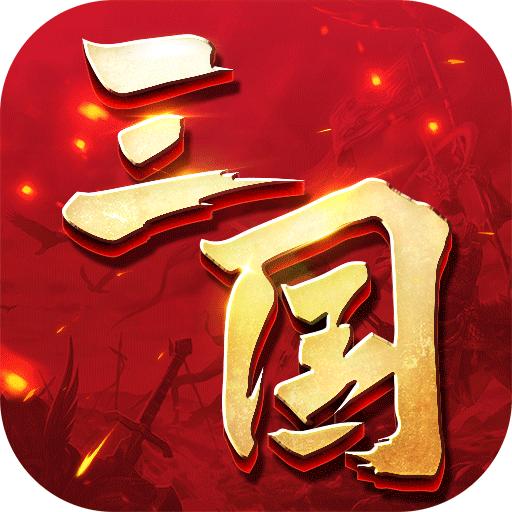 三国连环战25官方版
