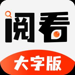 阅看大字版app1.0.2 安卓最新版