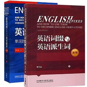 李平武英语词根与单词的说文解字2本电子版pdf免费版