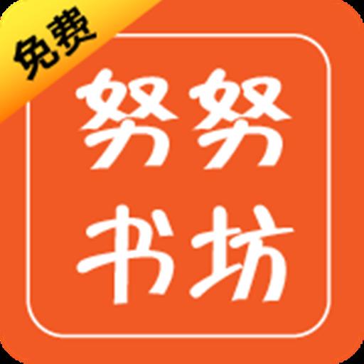 努努书坊免费小说1.0.1最新版
