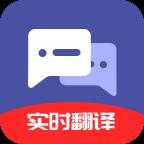 指尖翻译君1.0手机版
