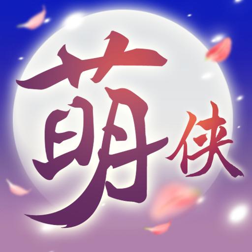 萌侠挂机手游1.0.1.18 最新版