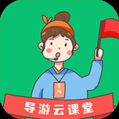 导游云课堂客户端1.0.0 安卓手机版