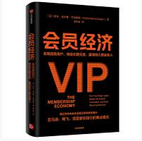 会员经济pdf免费版高清完整版