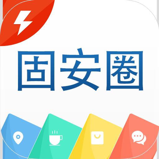 固安圈极速版新版软件1.0.4 安卓最新版