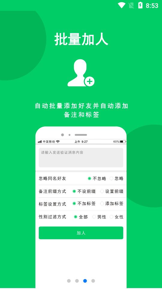 微商羽翼app截图4