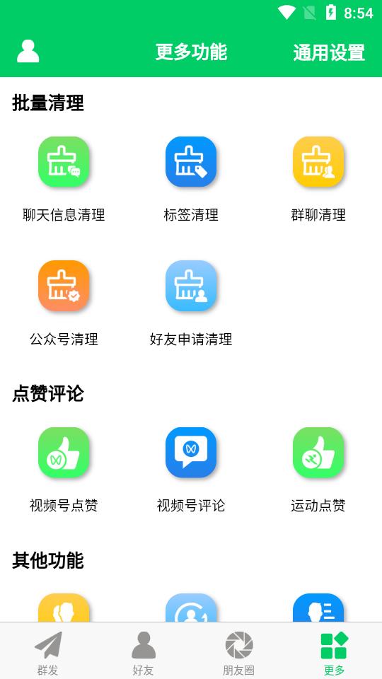 微商羽翼app截图0