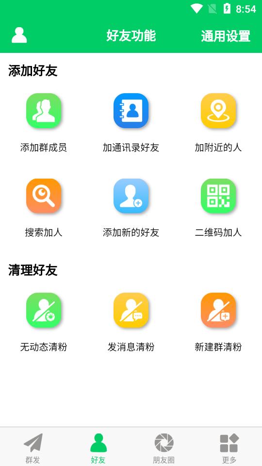 微商羽翼app截图2