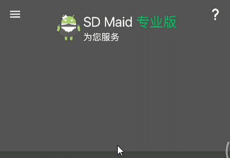 SD Maid(SD女佣)高级专业版