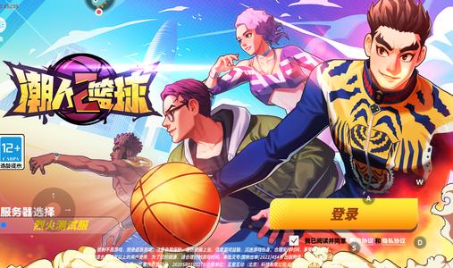 潮人篮球2游戏