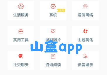 山盒视频消音app