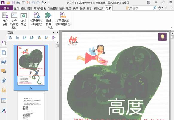 Foxit PhantomPDF福昕高级PDF编辑器企业版