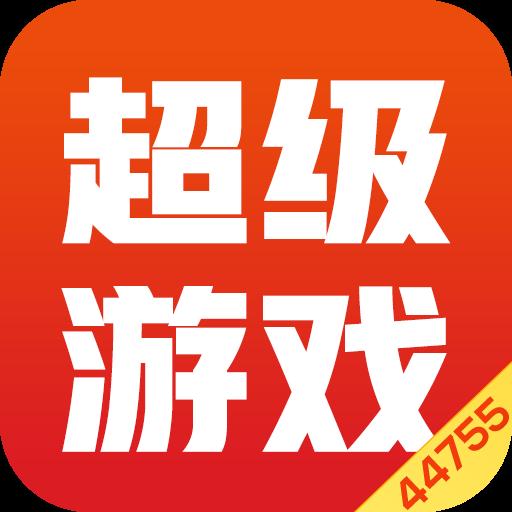 超级游戏盒子1.4.1 安卓手机版
