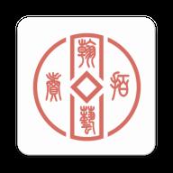 翰艺竞拍app1.0手机版