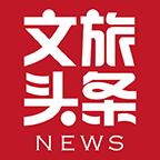 文旅头条新闻APP安卓手机V2.0.4版