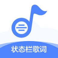 状态栏歌词最新破解版1.5.1 安卓专业免费版