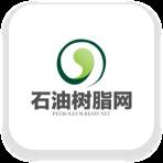 石油树脂网安卓手机v1.0最新版