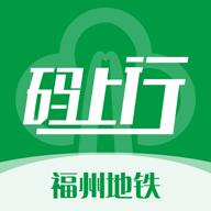 福州地铁码上行app3.2.0最新版