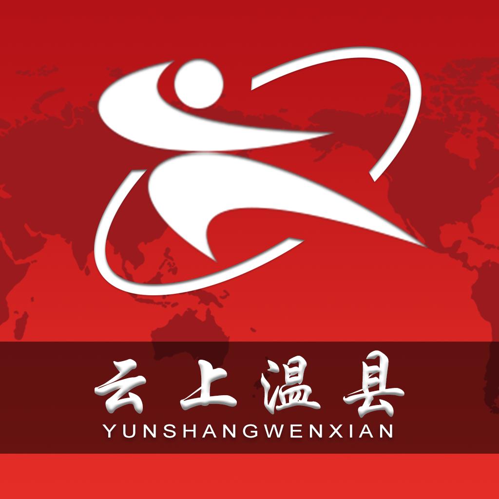 云上温县客户端2.4.0最新版