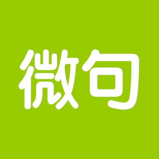 微句APP安卓手机V5.13.5版