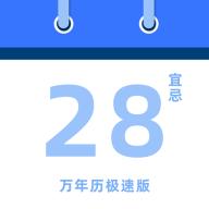 经典万年历极速版app1.0 手机版