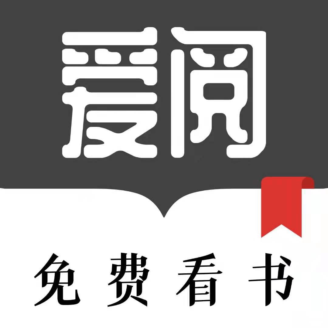 爱阅免费看书app