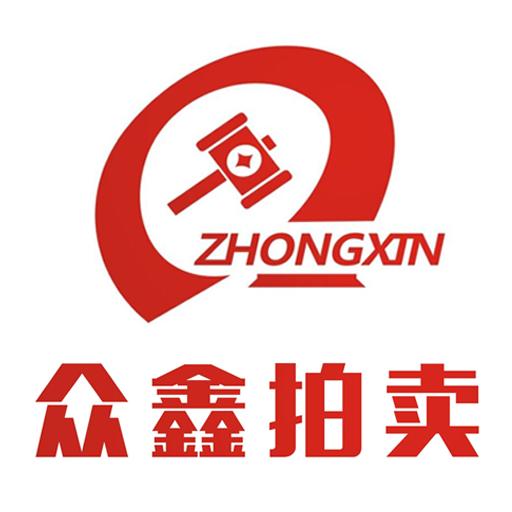 众鑫拍卖APP安卓手机V1.0最新版