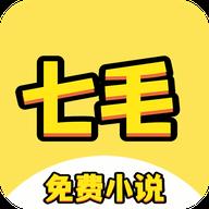 七毛免费小说最新版