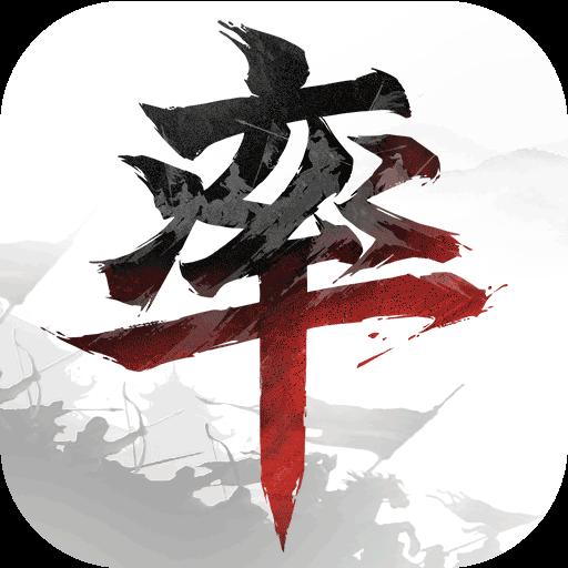 率土之滨九游版4.1.4 九游最新版