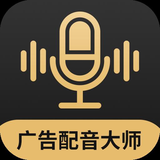 广告配音大师软件2.0.2 最新版