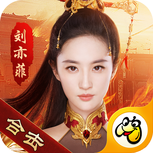 刘亦菲传奇手游1.4.1 安卓最新版