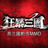 狂暴三国手游正版1.7 安卓最新版