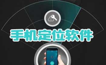 手机定位软件