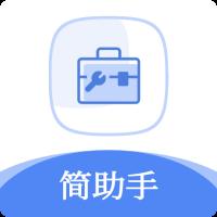 简助手实用工具箱2.2 安卓最新版