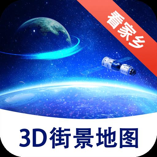 漫游3D街景app1.01安卓最新版