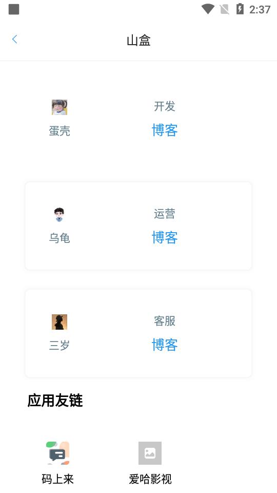 山盒app会员版截图2