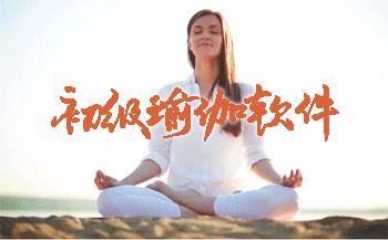 初级瑜伽入门教学软件