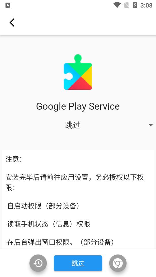 谷歌套件安装器XGI最新版截图0