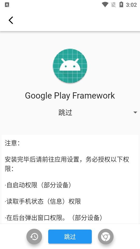 谷歌套件安装器XGI最新版截图3